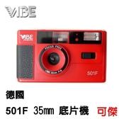 德國 VIBE 501F 底片相機 傻瓜相機 傳統膠捲 相機 復古風格 熱銷商品 可重覆使用 可傑