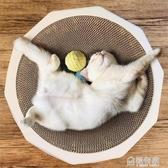 圓餅貓抓板磨爪器碗型貓窩磨爪器貓抓板貓爪板瓦楞紙防抓貓咪玩具  ATF  極有家
