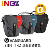 Vanguard ZIIN 14Z 迅影者肩背包 槍套包 數位單眼相機包 一機一鏡