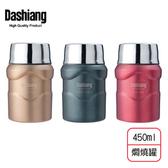 Dashiang 316燜燒罐450ml(附湯匙)DS-C66-450