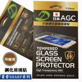 『日本AGC』夏普 SHARP M1 FS8001 5.5吋 螢幕保護貼 鋼化玻璃貼 玻璃保護貼 9H硬度 保護膜