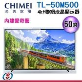 【信源電器】50吋【CHIMEI 奇美】4K 智慧連網顯示器 TL-50M500 / TL50M500
