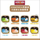 ANIMONDA阿曼達〔凡妮絲主食貓餐盒,8種口味,100g,德國製〕(單盒)