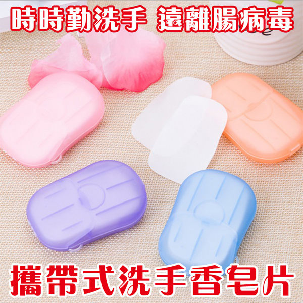攜帶式洗手肥皂片 20入 香皂紙 肥皂 外出 清潔 衛生 戶外 露營 野餐 洗手 旅遊【歐妮小舖】