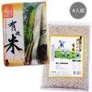 【天賜糧源】有機糙米2入+有機白米2入