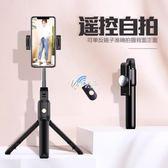 自拍桿 tpki 自拍桿藍芽拍照神器蘋果手機直播支架通用型拍照三腳架通用 伊芙莎