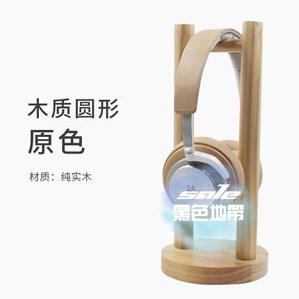 耳機支架 耳機架頭戴式創意BEATS實木電腦ROG耳麥掛架耳機架子多功能木質