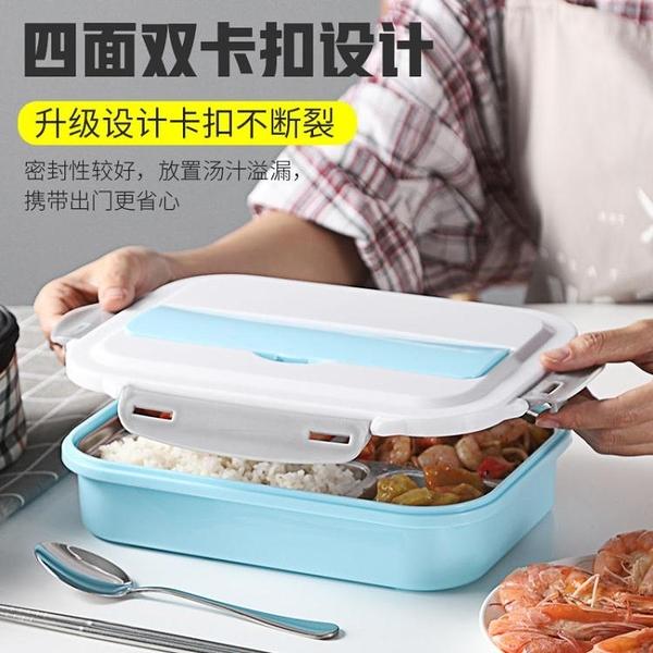 便當盒 飯盒便當成人男女小學生帶蓋上班族分格保溫日式304不銹鋼餐盒1人