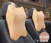 靠枕 汽車頭枕護頸枕靠枕頸枕一對車用枕頭車枕車載車內用品座椅記憶棉 伊鞋本鋪