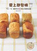 愛上麵包機:按一按,超好作の45款土司美味出爐!