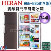 【新莊信源】344公升【HERAN禾聯 變頻雙門窄身電冰箱】HRE-B3581V(B)