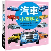 兒童百科:汽車小百科2(典藏版)