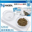 *KING WANG*加拿大Hagen赫根《藝術餐盤-白色》斜口透明玻璃碗,安全不滑動 NO.54532