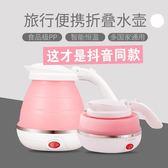 便攜燒水壺 全球通用旅行電熱燒水壺迷你便攜硅膠折疊熱水壺0.5L家用出國水杯JD 玩趣3C