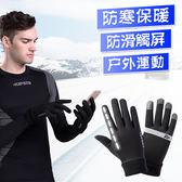【可觸控 帶3M 反光條】 防滑防水 保暖 騎士手套 單車 機車 戶外 帽子 圍巾 運動 禮物