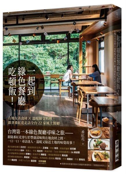 一起到綠色餐廳吃頓飯!——在地友善食材×溫暖節令料理,跟著番紅花走...【城邦讀書花園】