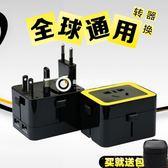 國際轉換插頭 全球150國通用出國旅行雙USB電源轉換器插座轉接頭-Tjhz14