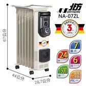 北方 葉片式 恒溫電暖爐 - 7葉片 NA-07ZL NR-07ZL NP-07ZL 定時+暖風裝置 北方電暖器