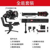 Zhiyun 智雲 Crane 3 Lab 雲鶴 3 三軸穩定器 全能套裝 正成公司貨