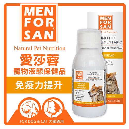 【力奇】愛莎蓉 寵物液態保健品-免疫力提升 120ML 【犬貓可用】-630元 可超取(F003A04)
