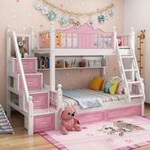 實木高低床雙層床子母床兒童床上下床成人現代簡約上下鋪組合床WY【快速出貨八五折免運】