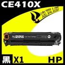 【速買通】HP CE410X 黑 相容彩...
