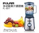 【POLAR 普樂】多功能果汁調理機 PL-6011