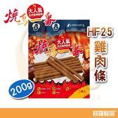 燒鳥一番HF25雞肉條200g【寶羅寵品】