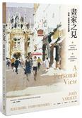 畫家之見:約翰‧亞德利的水彩觀