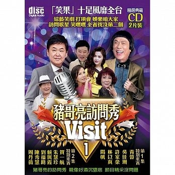 豬哥亮訪問秀 1 CD 2片裝 (購潮8)