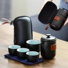 現貨 墨言黑陶旅行功夫茶具套裝一壺四杯便攜式隨身包快客杯泡茶壺抖音 交換禮物