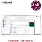 【 C . L 居家生活館 】Y149-25 月份行事曆白板(3×6尺)/告示板/展示板/留言板(訂製品)