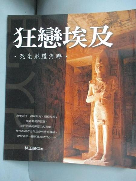 【書寶二手書T3/旅遊_GOV】狂戀埃及:死生尼羅河畔_林玉緒