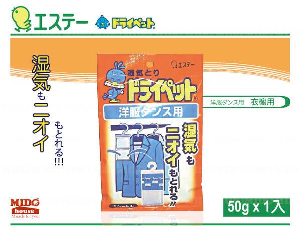 日本雞仔牌 衣櫥用除濕消臭劑(50g)《Midohouse》