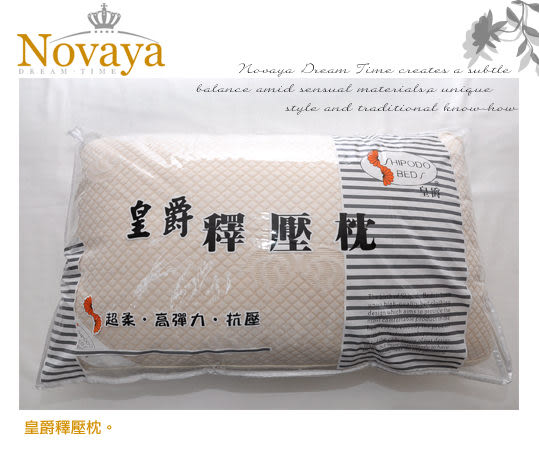 【Novaya‧諾曼亞】皇爵釋壓枕