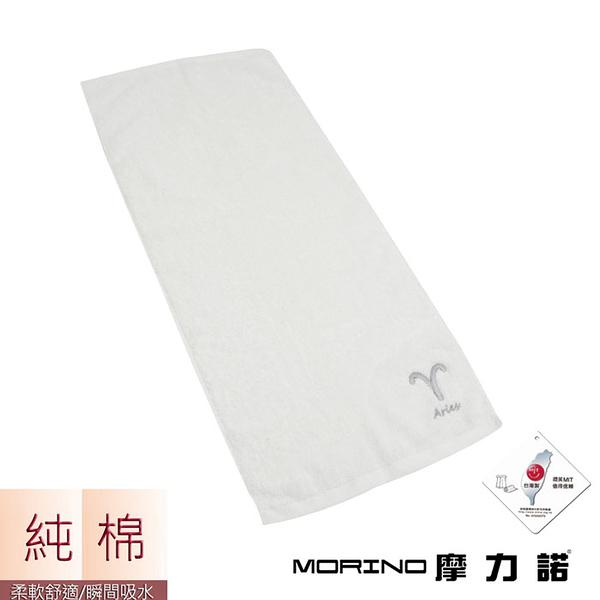 【MORINO摩力諾】個性星座毛巾-牡羊座-晶燦白