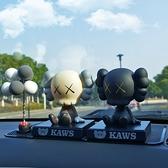 汽車擺件 可愛卡通KAWS網紅潮流公仔搖頭汽車擺件創意車載車內裝飾用品 夢藝家
