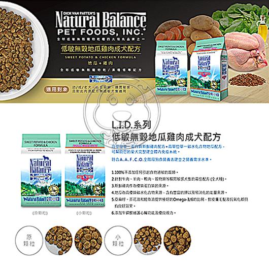 【🐱🐶培菓寵物48H出貨🐰🐹】NB》低敏無穀地瓜雞肉配方全犬糧(小顆粒) 12磅