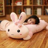 可愛LOVE兔子毛絨玩具公仔韓版萌趴兔睡覺長條抱枕兒童節禮物女生