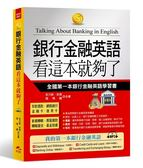 (二手書)銀行金融英語 看這本就夠了:全國第一本銀行金融英語學習書