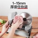 羊肉捲切片機肉片切肉機家用電動牛肉片機小型肥牛刨肉機火鍋 樂活生活館
