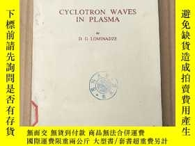二手書博民逛書店cyclotron罕見waves in plasma(P3647)Y173412