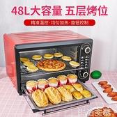 烤箱 48L升電烤箱大容量多功能家用全自動商用大型烘焙蛋糕面包烤魚雞 MKS生活主義
