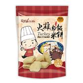 《UNI foodie》劉里長火雞肉飯風味米餅280G【愛買】