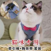 貓咪牽引繩背心式防掙脫狗狗項圈背帶溜貓繩鏈子貓咪用品