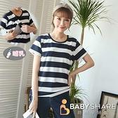 BabyShare時尚孕婦裝【CM1042】加大寬條紋哺乳衣 短袖 孕婦裝 哺乳衣 餵奶衣