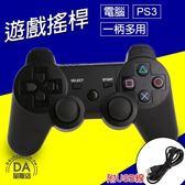 通用 PC PS3 有線 搖桿 震動 手把 USB 線控 電腦遊戲 電玩遊戲【DA量販店】(V59-3698)