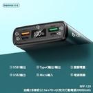 免運費 送好禮 20000mAh 行動電源 22.5W【PD 18W 雙向快充】PD+QC 快速充電 液晶顯示 支援三台同時充電