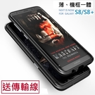 【贈傳輸線】The tree SAMSUNG Galaxy S8 /S8 Plus 亮劍 超薄航鈦鋁合金邊框 手機殼 金屬框「現貨+預購」