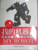 【書寶二手書T3/科學_ZHB】我的機器人:仿生機器人的設計與制作_羅慶生等